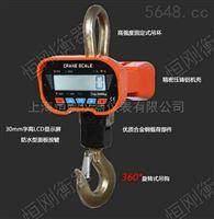 單面顯示行車電子吊磅,一體式電稱