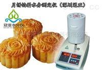 标准法豆沙月饼水含量检测仪操作方法