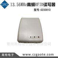 13.56MHz高频RFID读写器